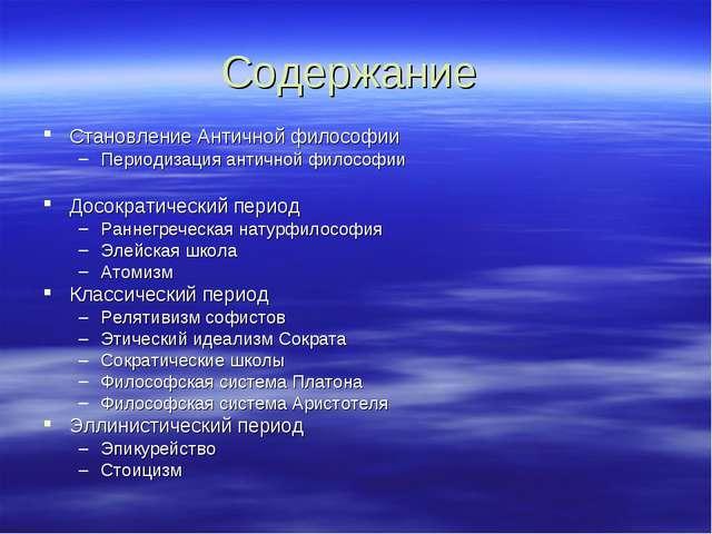 Содержание Становление Античной философии Периодизация античной философии Дос...
