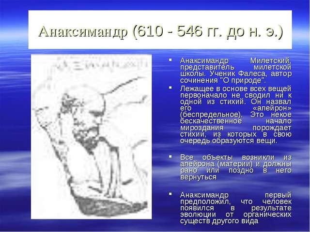 Анаксимандр (610 - 546 гг. до н. э.) Анаксимандр Милетский, представитель мил...