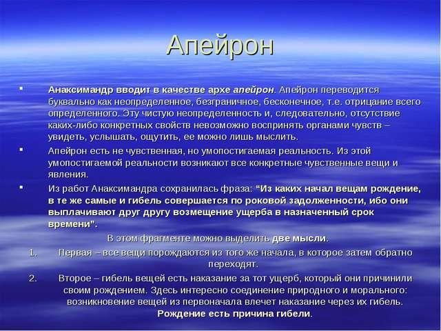 Апейрон Анаксимандр вводит в качестве архе апейрон. Апейрон переводится буква...