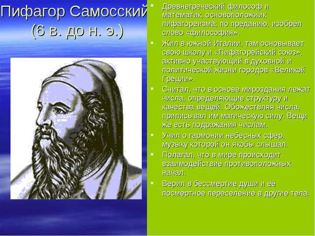 Пифагор Самосский (6 в. до н. э.) Древнегреческий философ и математик, осново...