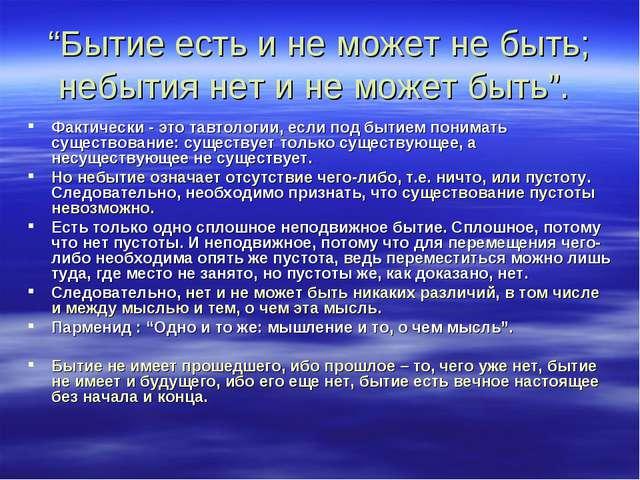 """""""Бытие есть и не может не быть; небытия нет и не может быть"""". Фактически - эт..."""