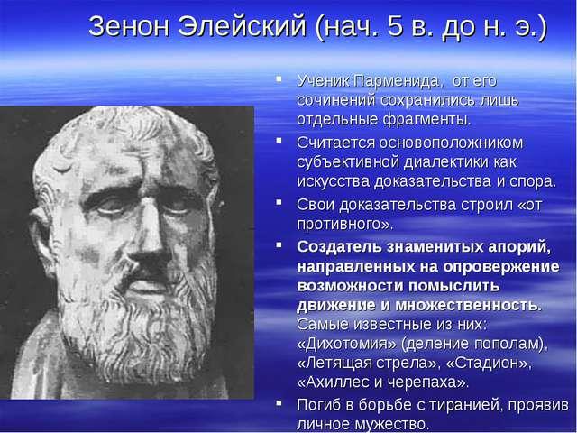 Зенон Элейский (нач. 5 в. до н. э.) Ученик Парменида, от его сочинений сохран...