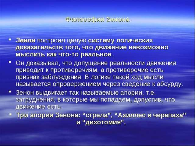 Философия Зенона Зенон построил целую систему логических доказательств того,...