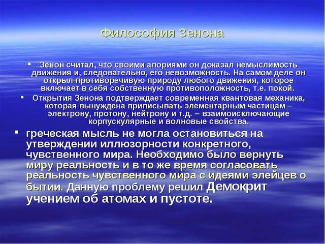 Философия Зенона Зенон считал, что своими апориями он доказал немыслимость дв...