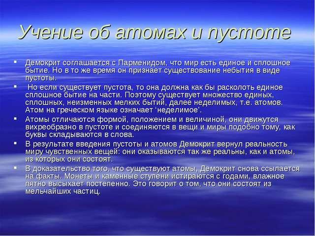 Учение об атомах и пустоте Демокрит соглашается с Парменидом, что мир есть ед...