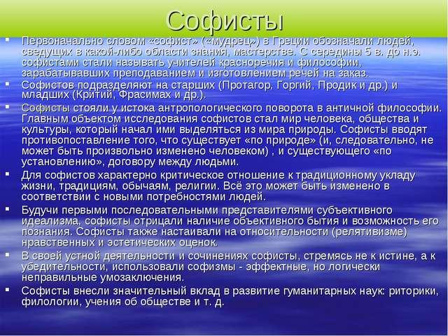 Софисты Первоначально словом «софист» («мудрец») в Греции обозначали людей, с...