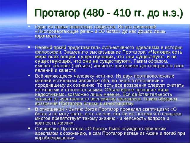 Протагор (480 - 410 гг. до н.э.) Один из самых известных софистов. Из его соч...