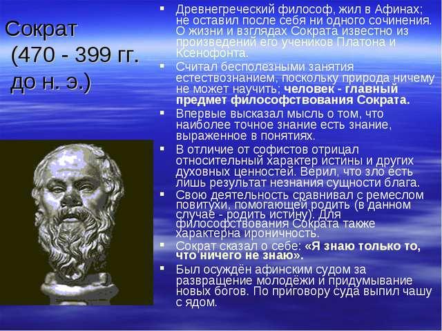 Сократ (470 - 399 гг. до н. э.) Древнегреческий философ, жил в Афинах; не ост...