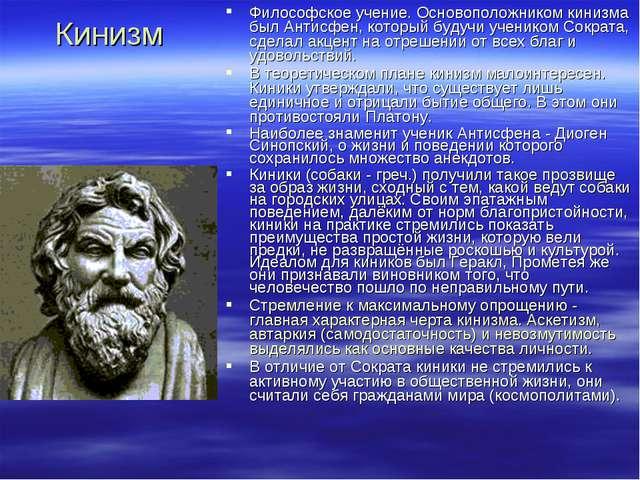 Кинизм Философское учение. Основоположником кинизма был Антисфен, который буд...