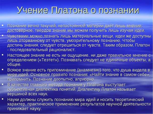 Учение Платона о познании Познание вечно текучей, непостоянной материи даёт л...
