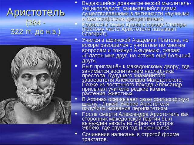 Аристотель (384 - 322 гг. до н.э.) Выдающийся древнегреческий мыслитель-энцик...