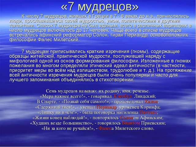 «7 мудрецов» К числу 7 мудрецов, живших в Греции в 7 - 6 веках до н.э., при...