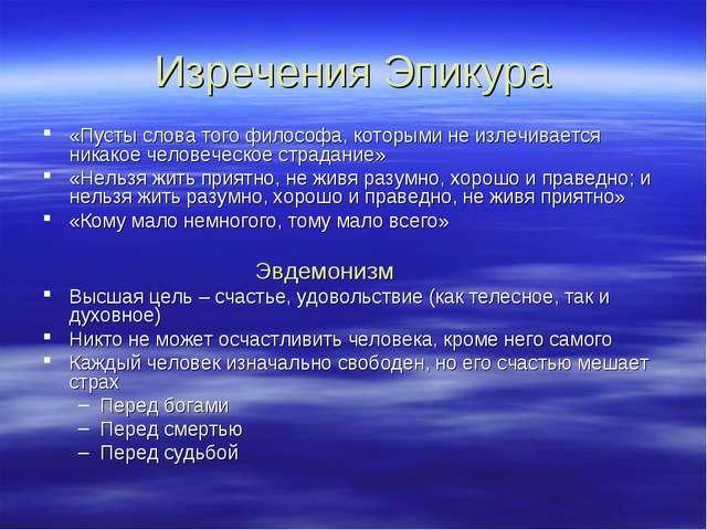 Изречения Эпикура «Пусты слова того философа, которыми не излечивается никако...