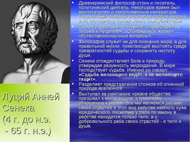 Луций Анней Сенека (4 г. до н.э. - 65 г. н.э.) Древнеримский философ-стоик и...