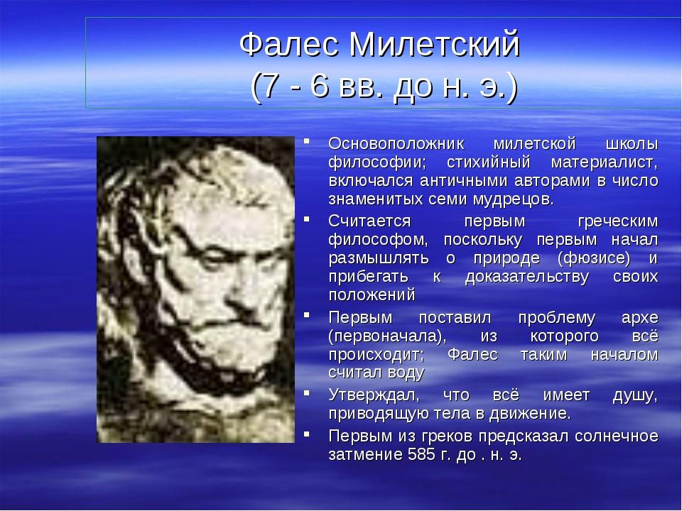 Фалес Милетский (7 - 6 вв. до н. э.) Основоположник милетской школы философии...