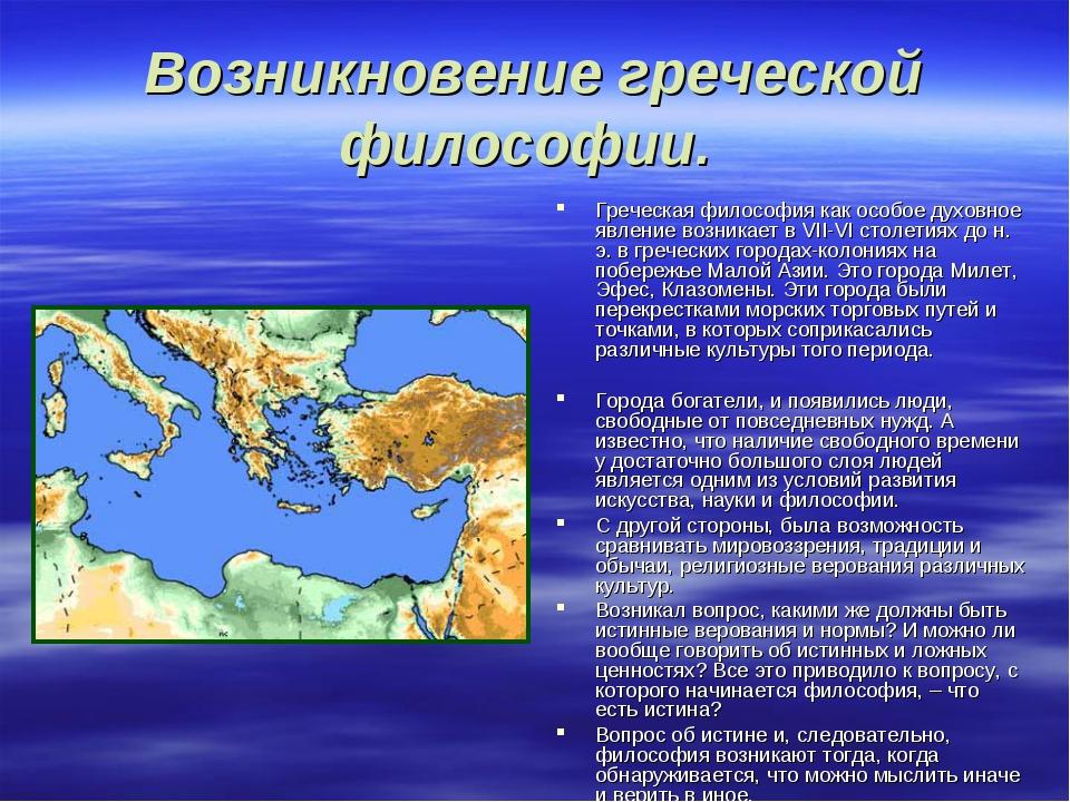 Возникновение греческой философии. Греческая философия как особое духовное яв...