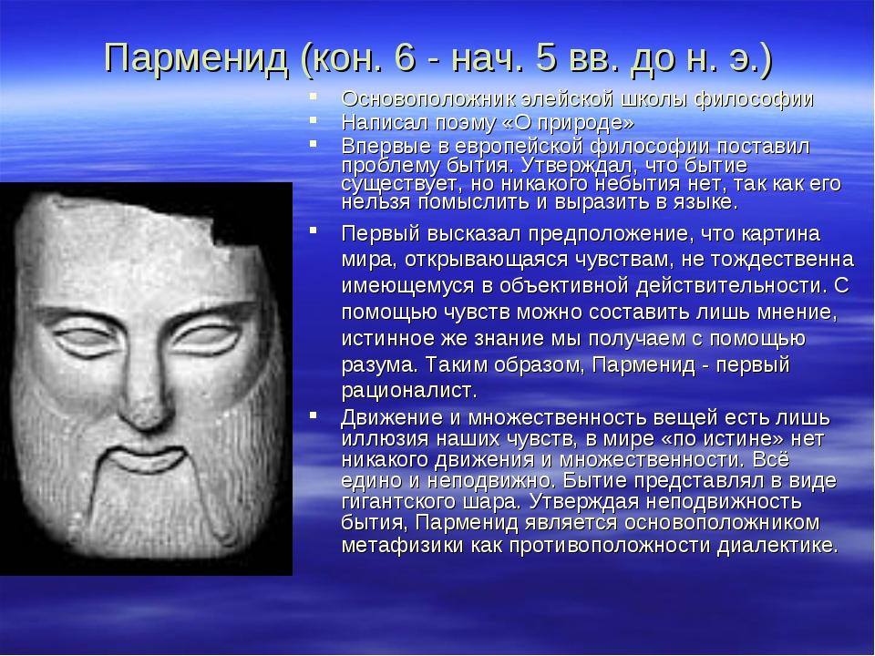 Парменид (кон. 6 - нач. 5 вв. до н. э.) Основоположник элейской школы философ...