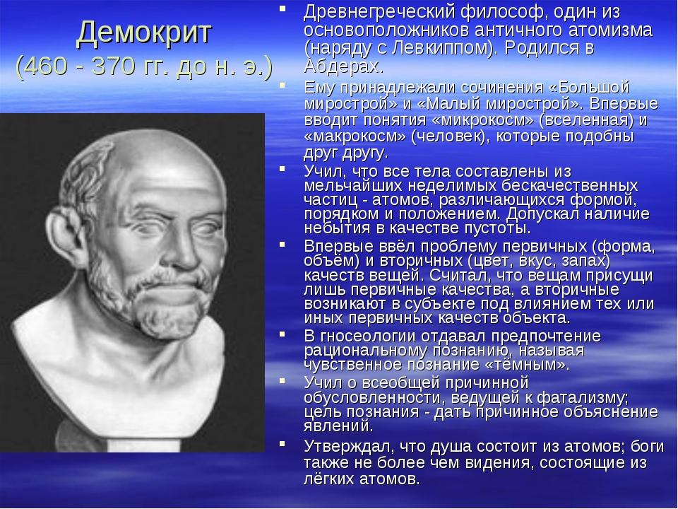 Демокрит (460 - 370 гг. до н. э.) Древнегреческий философ, один из основополо...