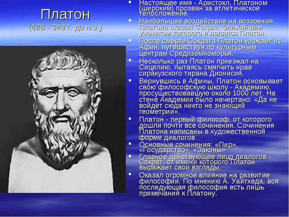 Платон (428 - 348 г. до н.э.) Настоящее имя - Аристокл, Платоном (широким) пр...