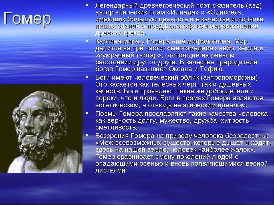 Гомер Легендарный древнегреческий поэт-сказитель (аэд), автор эпических поэм...