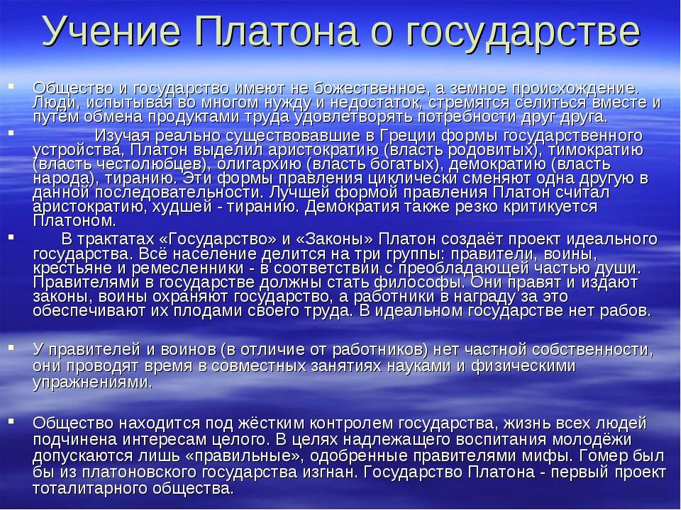 Учение Платона о государстве Общество и государство имеют не божественное, а...