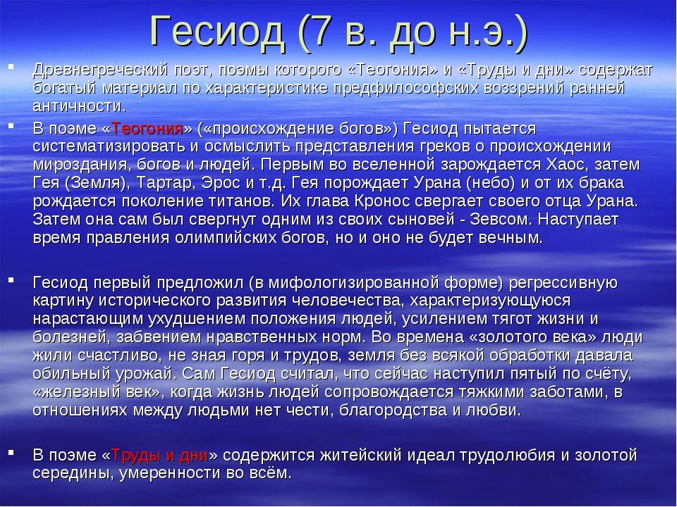 Гесиод (7 в. до н.э.) Древнегреческий поэт, поэмы которого «Теогония» и «Труд...