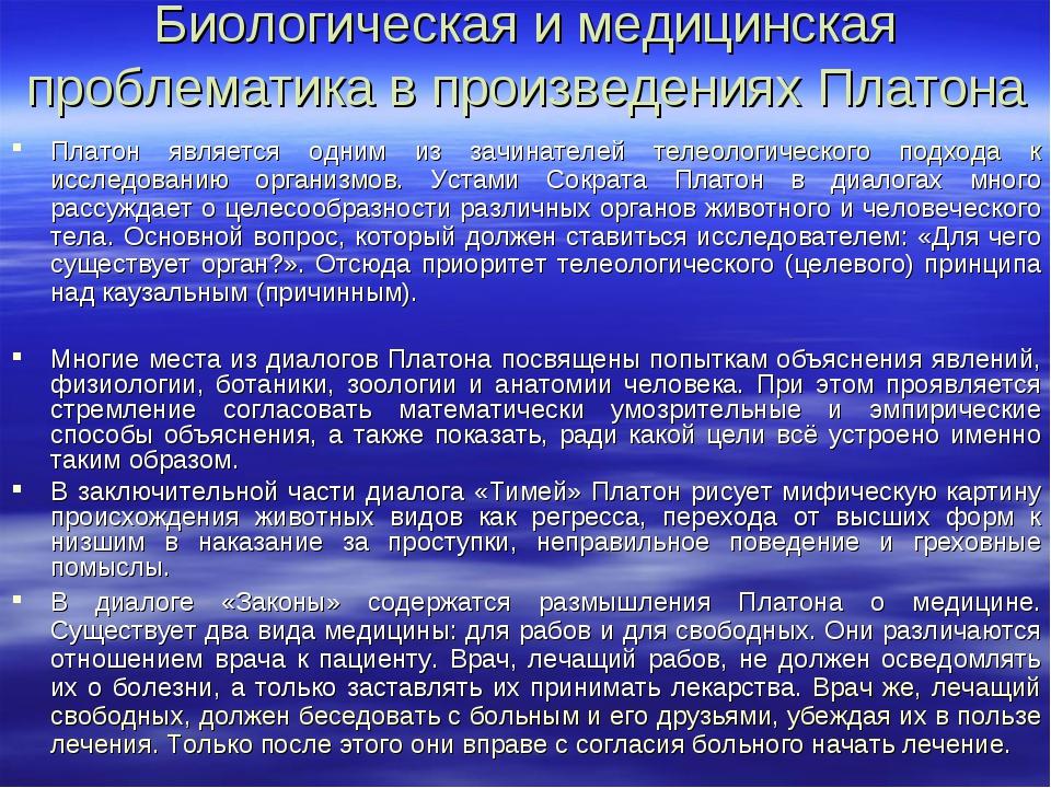 Биологическая и медицинская проблематика в произведениях Платона Платон являе...