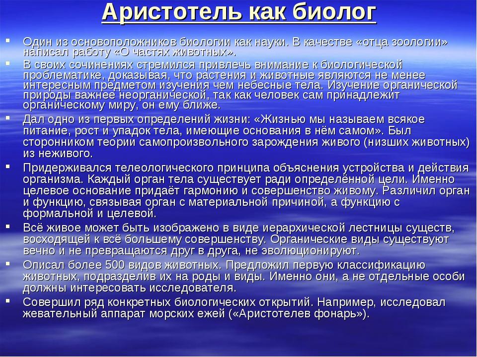 Аристотель как биолог Один из основоположников биологии как науки. В качестве...
