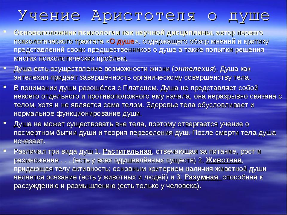 Учение Аристотеля о душе Основоположник психологии как научной дисциплины, ав...