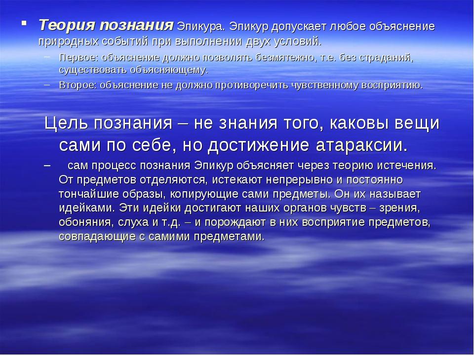 Теория познания Эпикура. Эпикур допускает любое объяснение природных событий...