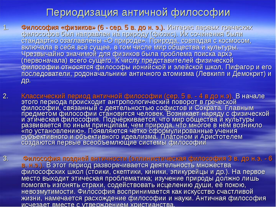 Периодизация античной философии Философия «физиков» (6 - сер. 5 в. до н. э.)....