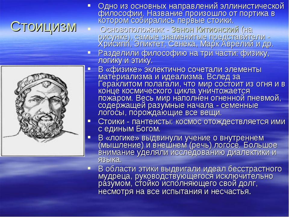 Стоицизм Одно из основных направлений эллинистической философии. Название про...