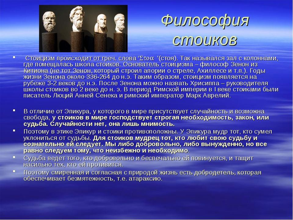 Философия стоиков Стоицизм происходит от греч. слова ''(стоя)....