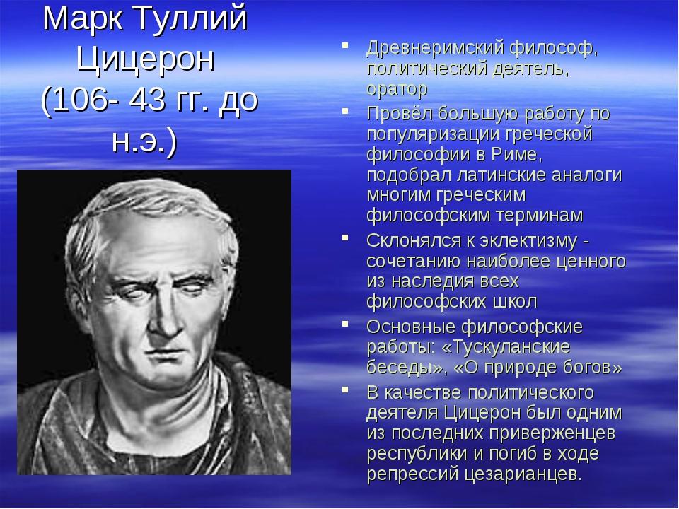 Марк Туллий Цицерон (106- 43 гг. до н.э.) Древнеримский философ, политический...