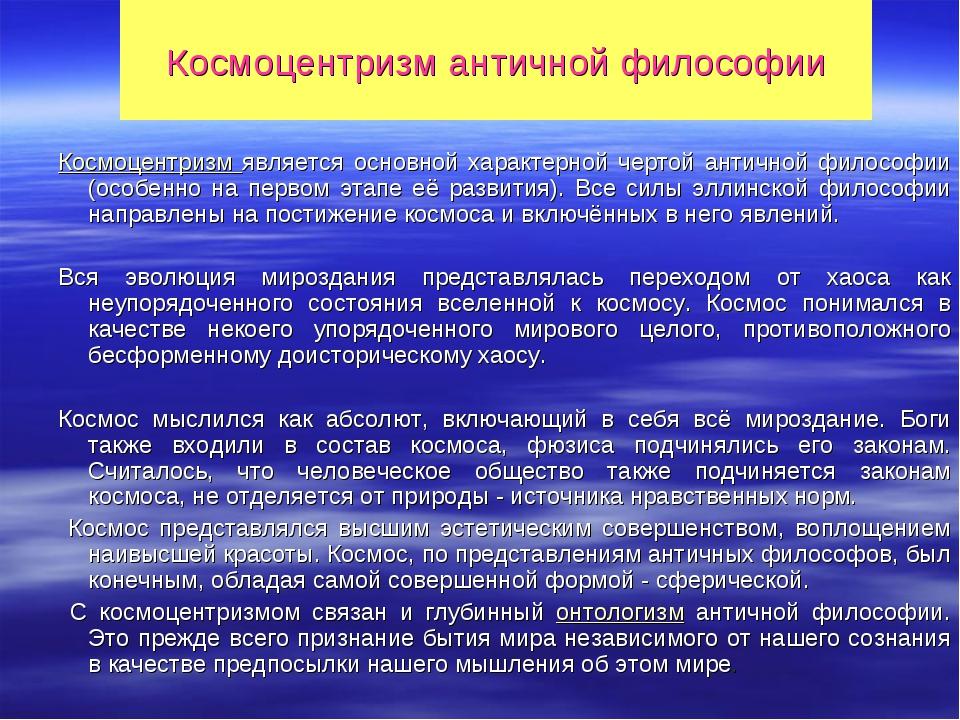 Космоцентризм античной философии Космоцентризм является основной характерной...