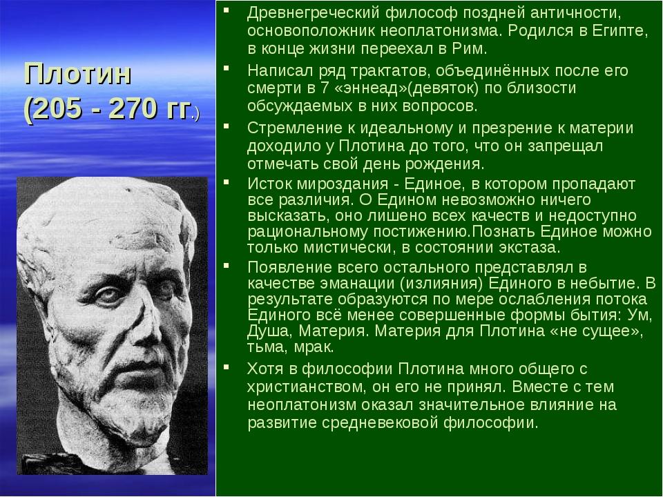 Древнегреческий философ поздней античности, основоположник неоплатонизма. Род...