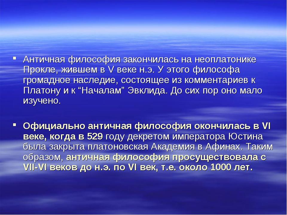 Античная философия закончилась на неоплатонике Прокле, жившем в V веке н.э. У...