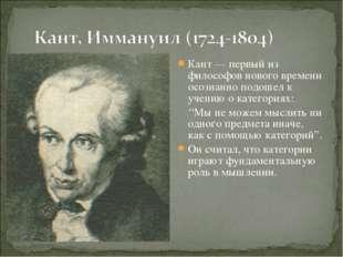 Кант — первый из философов нового времени осознанно подошел к учению о катего