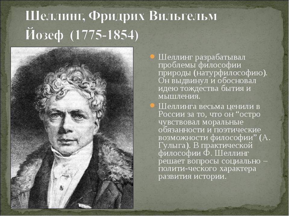 Шеллинг разрабатывал проблемы философии природы (натурфилософию). Он выдвинул...