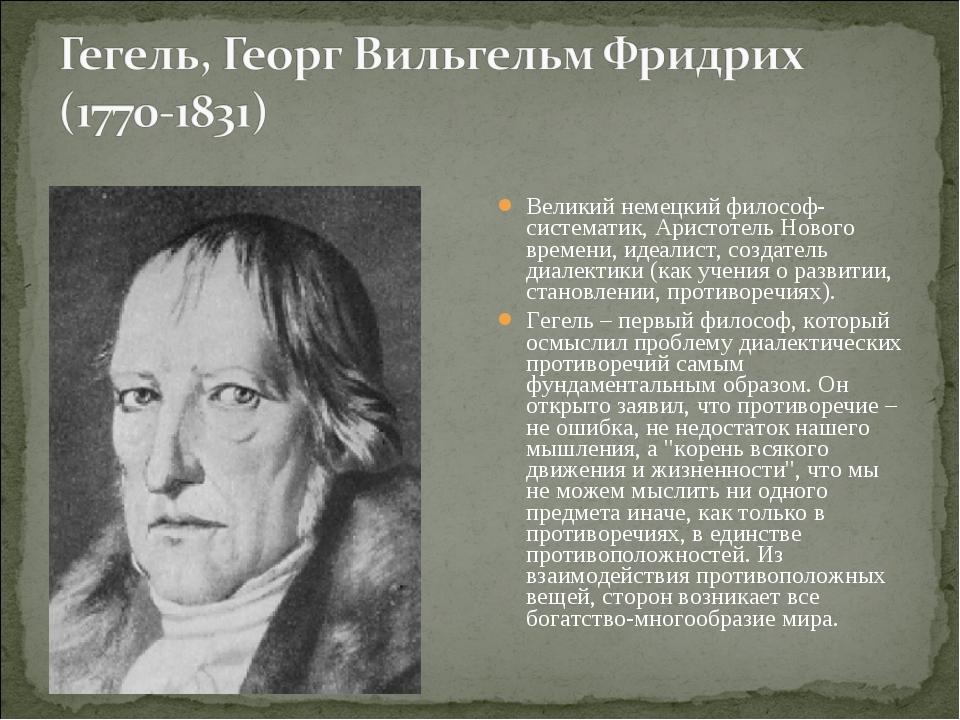 Великий немецкий философ-систематик, Аристотель Нового времени, идеалист, соз...