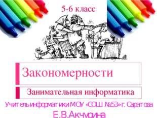 Закономерности Занимательная информатика 5-6 класс Учитель информатики МОУ «С