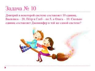 Задача № 10 Дмитрий в некоторой системе составляет 10 единиц, Василиса – 20,