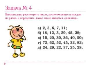 Задача № 4 Внимательно рассмотрите числа, расположенные в каждом из рядов, и
