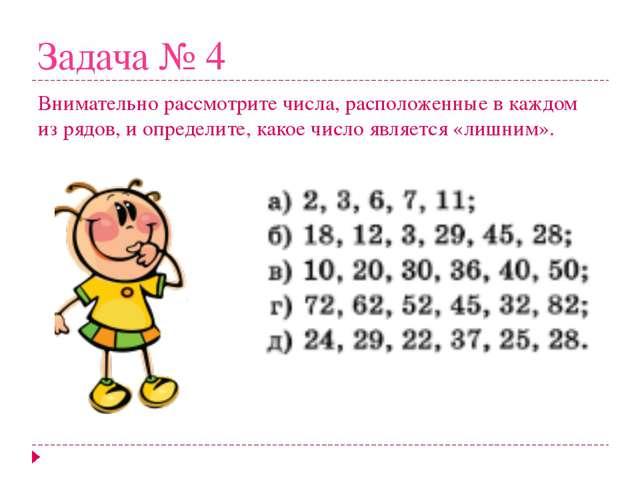 Задача № 4 Внимательно рассмотрите числа, расположенные в каждом из рядов, и...