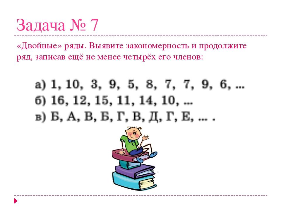 числовой ряд для поиска работы общеметодическим принципам
