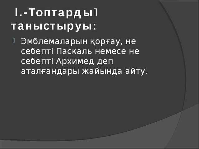 I.-Топтардың таныстыруы: Эмблемаларын қорғау, не себепті Паскаль немесе не с...