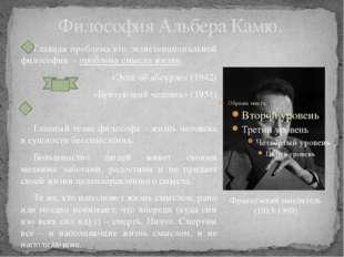 Философия Альбера Камю. Главная проблема его экзистенциональной философии - п