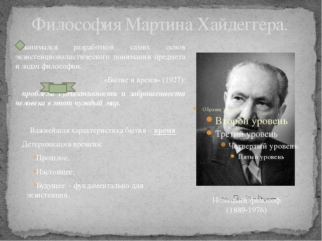 Философия Мартина Хайдеггера. Занимался разработкой самих основ экзистенциона...