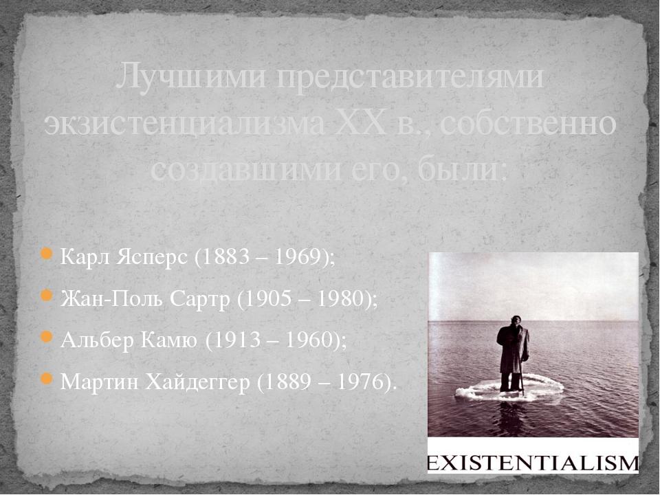Карл Ясперс (1883 – 1969); Жан-Поль Сартр (1905 – 1980); Альбер Камю (1913 –...