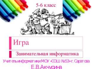 Игра Занимательная информатика Учитель информатики МОУ «СОШ № 53» г. Саратова